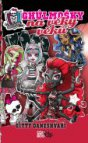 Monster High - Ghúlmošky na věky věků